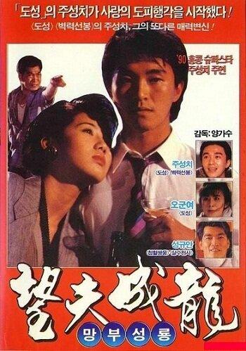 Любовь есть любовь (1990)