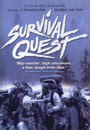 Борьба за выживание (1988)