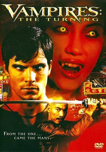 Вампиры 3: Пробуждение зла смотреть онлайн