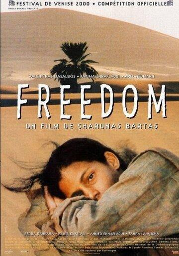 Свобода (2000)