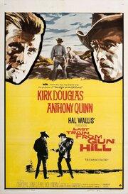 Последний поезд из Ган Хилл (1959)