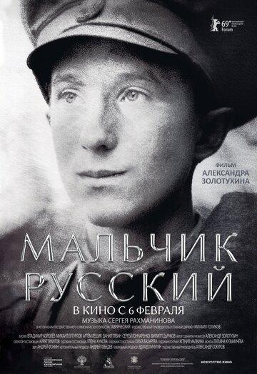 Мальчик русский 2019 | МоеКино
