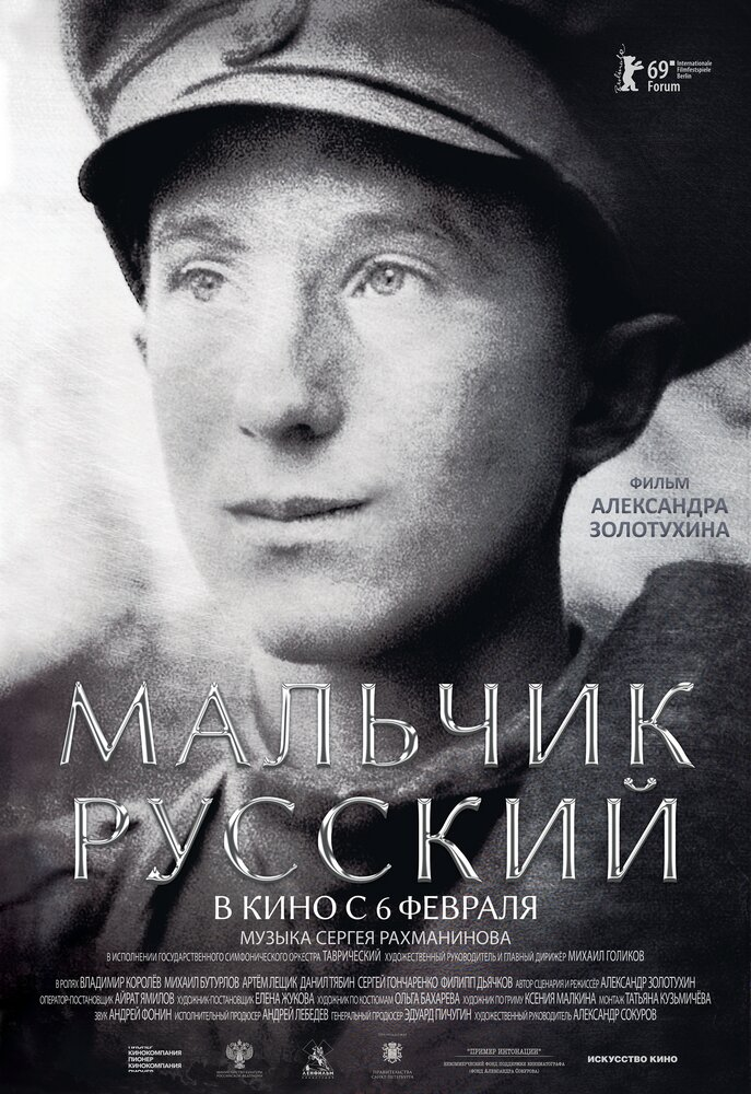 Мальчик русский (2019)