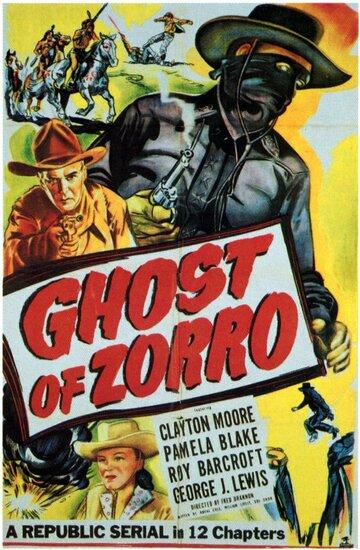 Призрак Зорро (Ghost of Zorro)