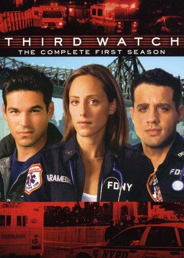 Третья смена (1999)