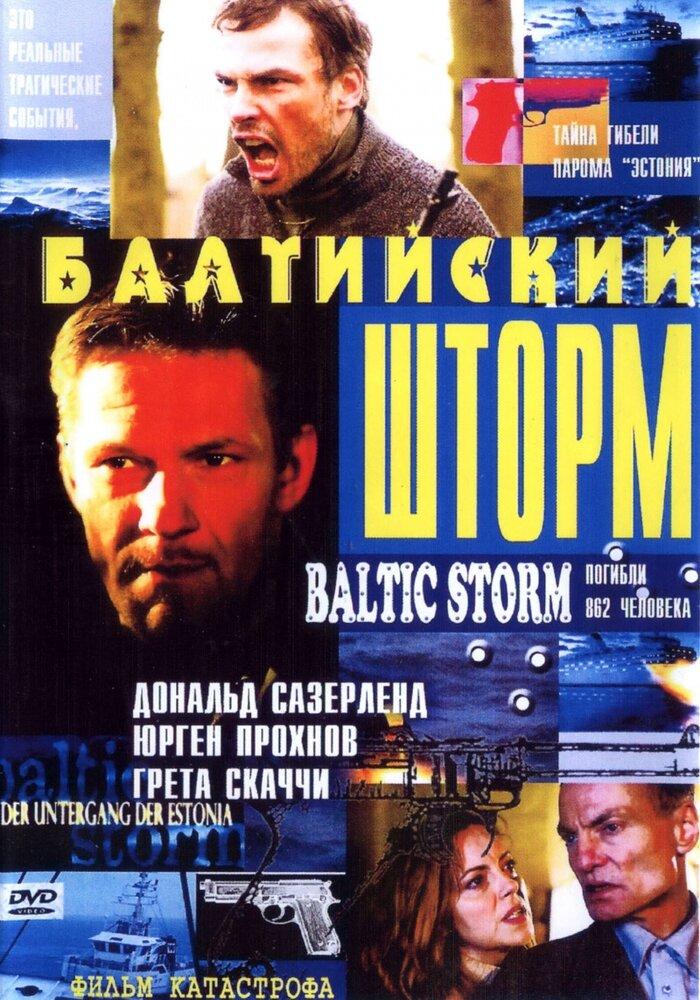 Балтийский шторм смотреть онлайн