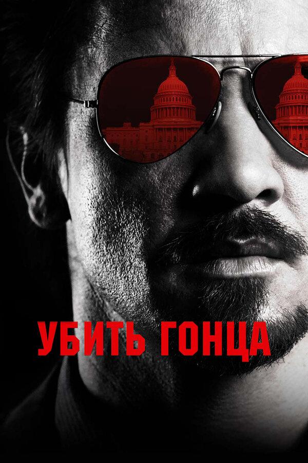Убить гонца (2014)
