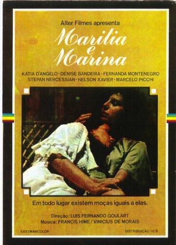 Марилия и Марина (1976)