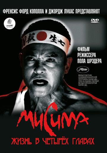Фильм Мисима: Жизнь в четырёх главах