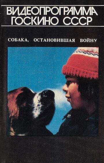 Собака, остановившая войну (1984)