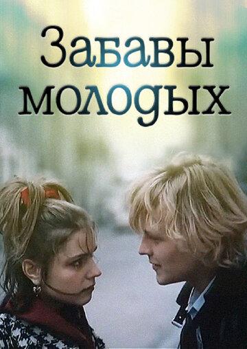 Забавы молодых (1987)