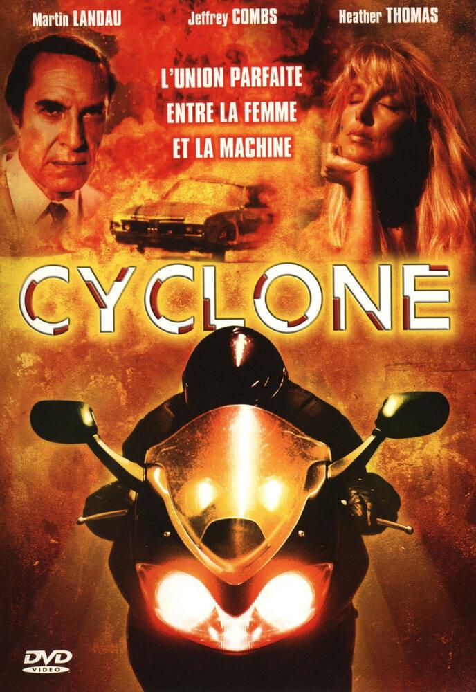 циклон фильм 1987 скачать торрент