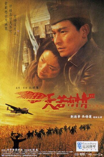 Мгновение любви 3 (1996)