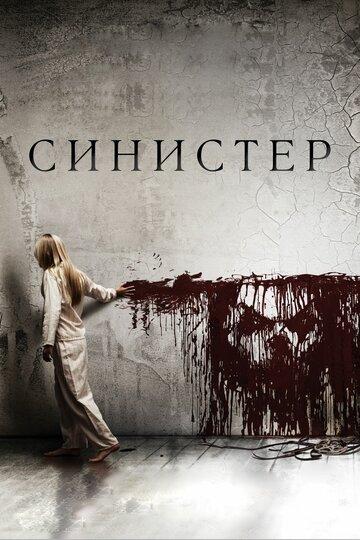 Синистер (2012) смотреть онлайн