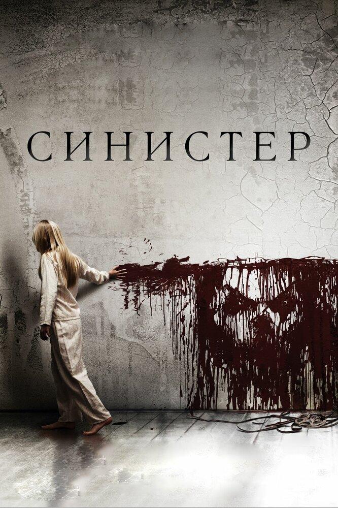 Синистер (2012) - смотреть онлайн