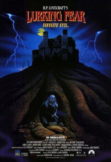 Сокрытый ужас (1994)