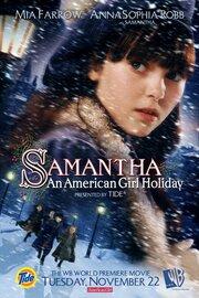 Смотреть онлайн Саманта: Каникулы американской девочки