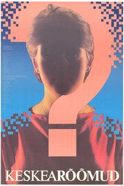 Радости среднего возраста (1987)