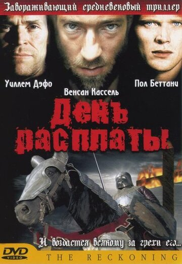 День расплаты (2001)