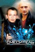 Смеситель  (2002) — отзывы и рейтинг фильма