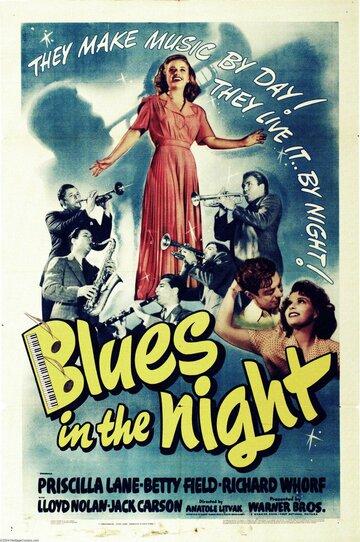 Блюз ночью (1941)