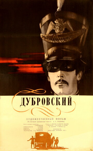 ���������� (Dubrovskiy)
