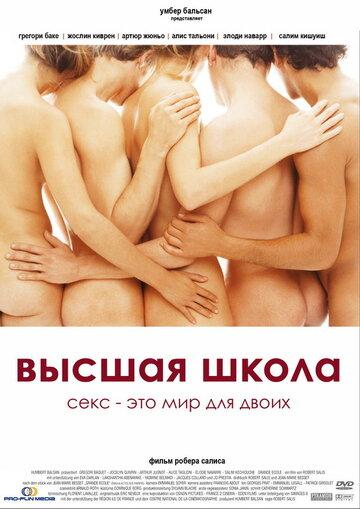 Высшая школа (2003)