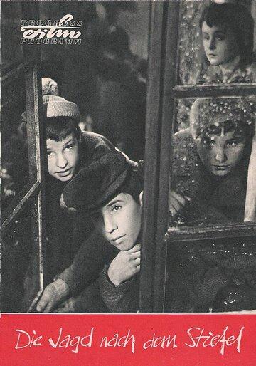 Охота за сапогом (1962)