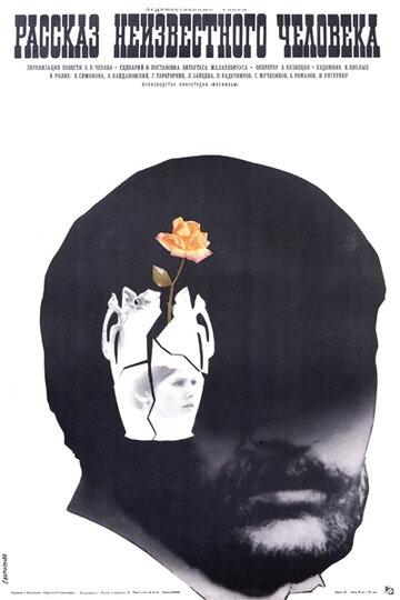 Рассказ неизвестного человека (1981)