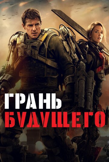 ����� �������� (Edge of Tomorrow)