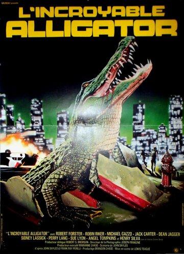 Аллигатор 1980