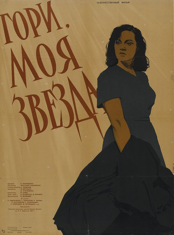 Фильмы Гори, моя звезда