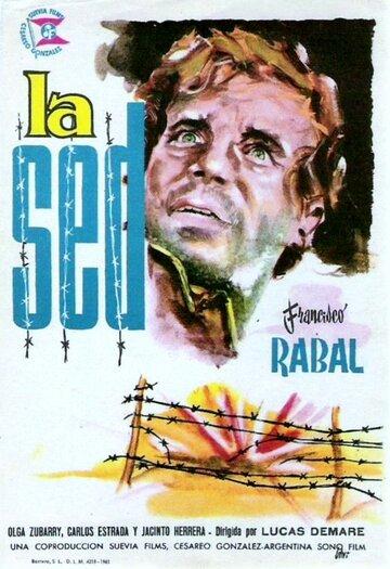 Жажда (1961)