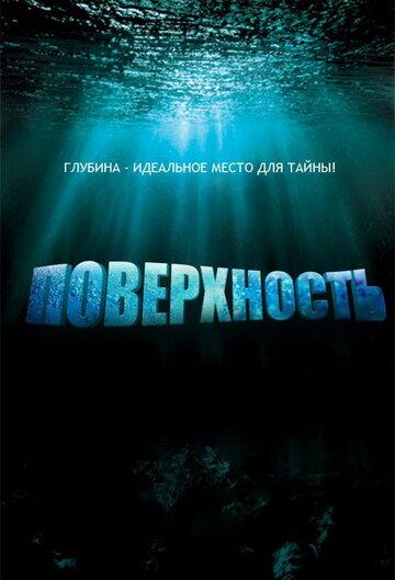 Поверхность (2005)