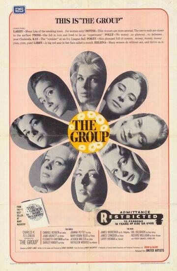 Группа (The Group)