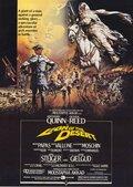 Лев пустыни (1981)
