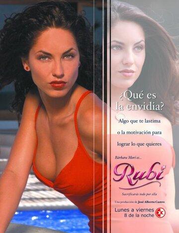 Руби (2004)