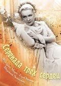 Серенада трех сердец (1933)
