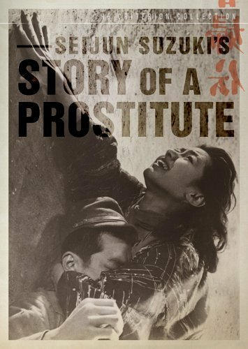 История проститутки (1965)