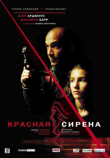 Фильм Стрела 2 сезон 6 серия