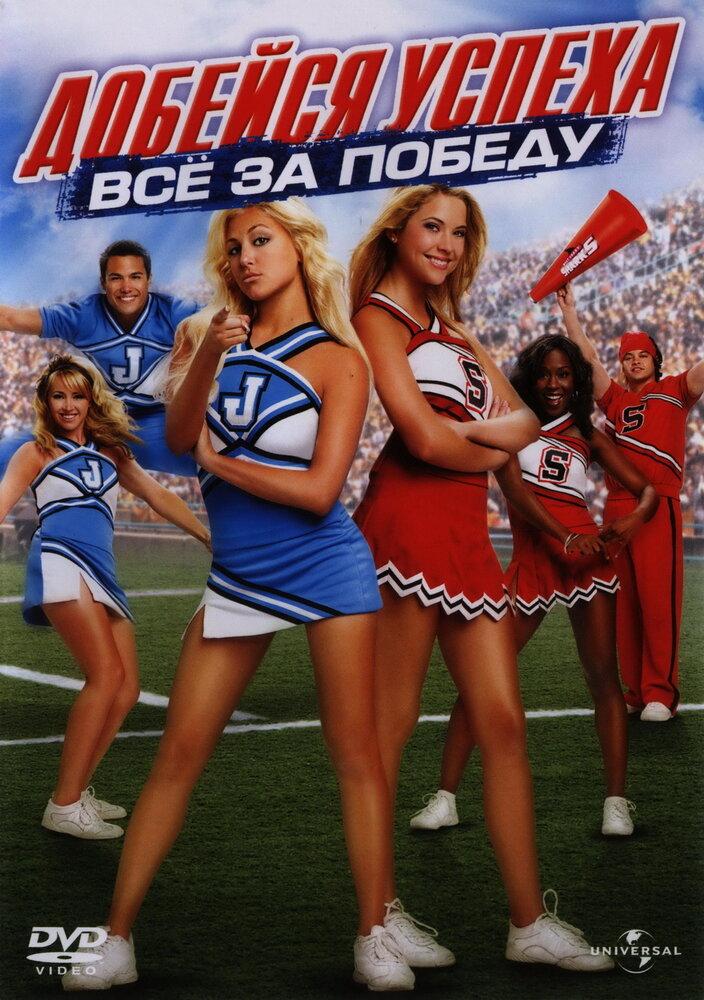 Скачать фильм добейся успеха: всё за победу (2007) через торрент.