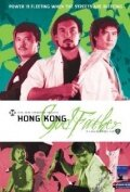 Крестный отец Гонконга (Jian dong xiao xiong)