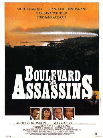 Бульвар убийц (1982)