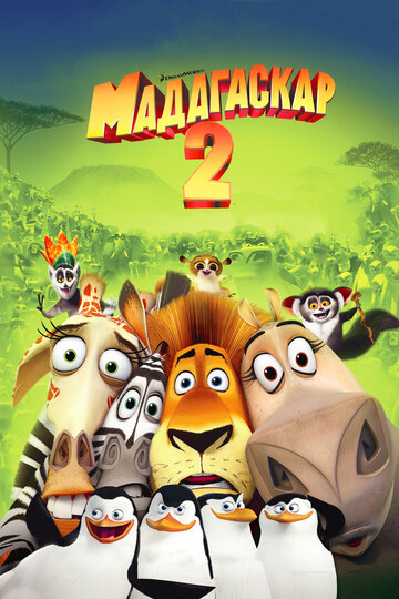 Мадагаскар 2 (Madagascar: Escape 2 Africa)