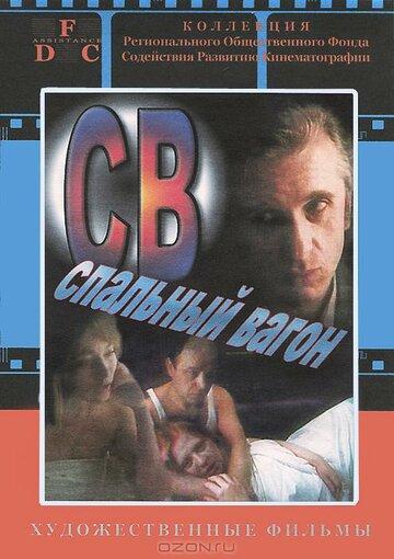 СВ. Спальный вагон (1989)