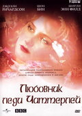 Любовник леди Чаттерлей (1993)