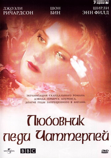 Любовник леди Чаттерлей (сериал, 1 сезон) — отзывы и рейтинг фильма