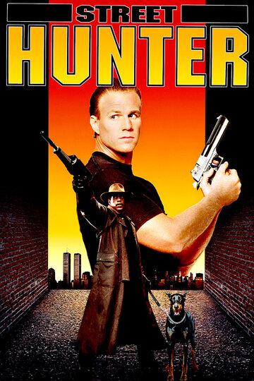 Уличный охотник (1990)