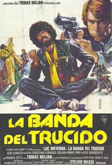 Банда головорезов (1977)