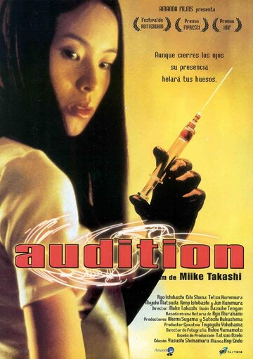 Кинопроба 1999